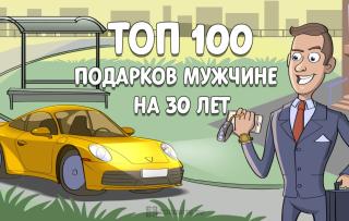 ТОП-100 лучших подарков мужчине на 30 лет