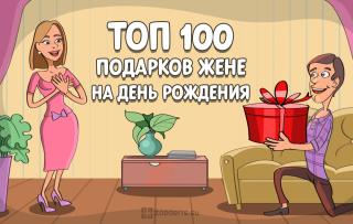 ТОП-100 лучших подарков жене на день рождения