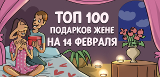 ТОП-100 лучших подарков жене на 14 февраля в 2020 году 💕