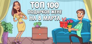 ТОП-100 лучших подарков жене на 8 марта в 2021 году