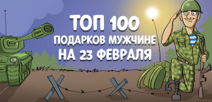 ТОП-100 лучших подарков мужчине на 23 февраля в 2021 году
