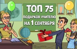 ТОП-75 лучших подарков учителю на 1 сентября
