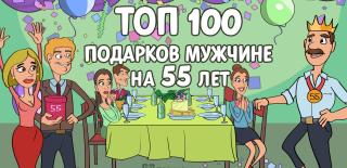 ТОП-100 лучших подарков мужчине на 55 лет