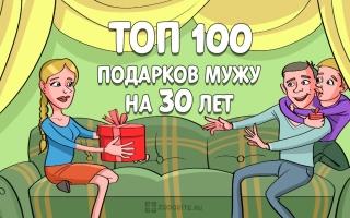 ТОП-100 лучших подарков мужу на 30 лет