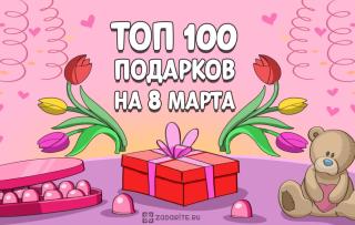 ТОП-100 лучших подарков для женщин на 8 марта в 2021 году