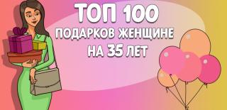 ТОП-100 лучших подарков женщине на 35 лет