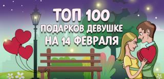 ТОП-100 лучших подарков девушке на 14 февраля в 2021 году 💕