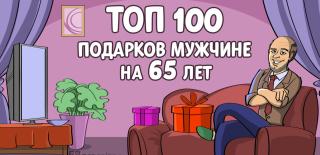 ТОП-100 лучших подарков мужчине на 65 лет