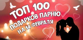 ТОП-100 лучших подарков для парня на 14 февраля в 2021 году 💕