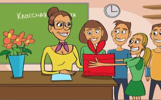 35 идей универсальных подарков учителю на день рождения