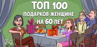 ТОП-100 лучших подарков женщине на 60 лет