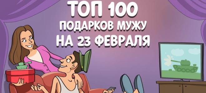 ТОП-100 лучших подарков мужу на 23 февраля в 2021 году