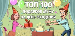 ТОП-100 лучших подарков мужу на день рождения