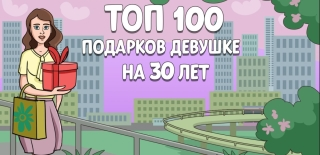 ТОП-100 лучших подарков девушке на 30 лет