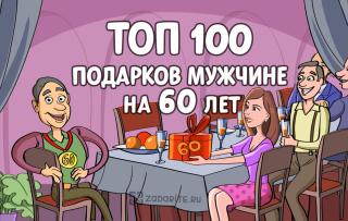 ТОП-100 лучших подарков мужчине на 60 лет