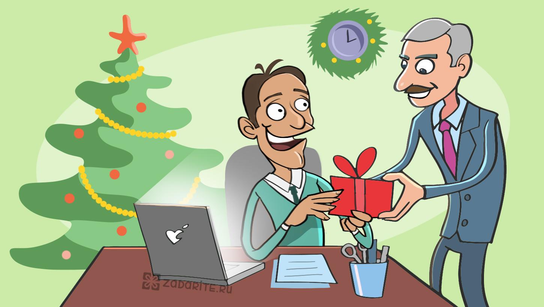 подарок для бизнес-партнера на Новый год