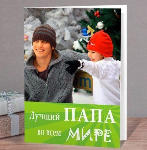 Fotootkrytka-Luchshij-papa-vo-vsyom-mire-1-1 Подарок папе своими руками на день рождения от дочки