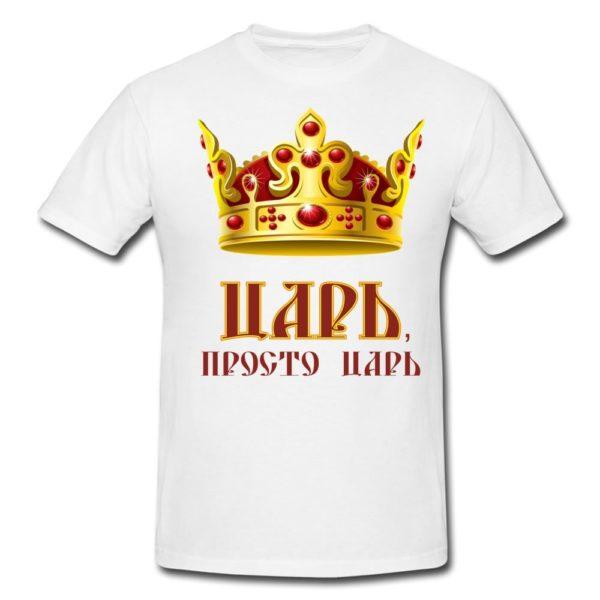 Футболка «Царь»