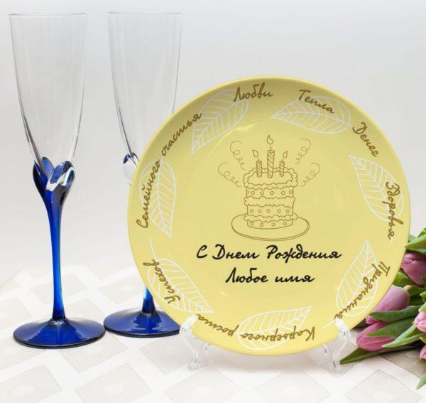 Именная тарелка «Пожелания на день рождения»