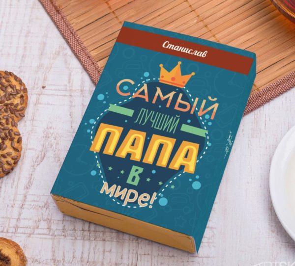 Imennoj-chajnyj-nabor-Luchshemu-v-mire-pape--e1546941803444-600x542 Подарок папе своими руками на день рождения от дочки