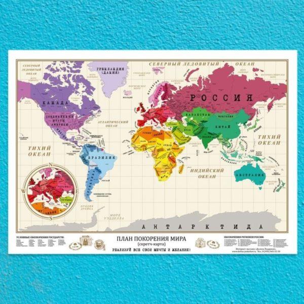 Карта «План покорения мира»