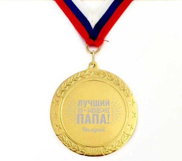 Medal-Luchshij-papa--e1546941547666-600x530 Подарок папе своими руками на день рождения от дочки