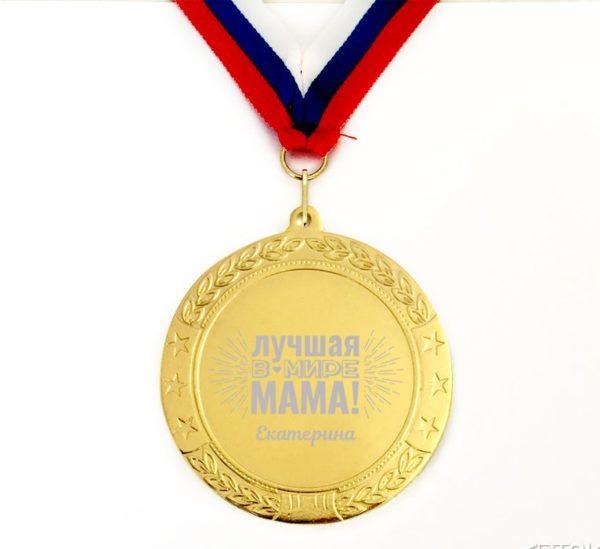 Медаль с оригинальной надписью