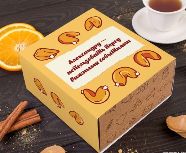 Печенье с предсказанием «Для важных событий»