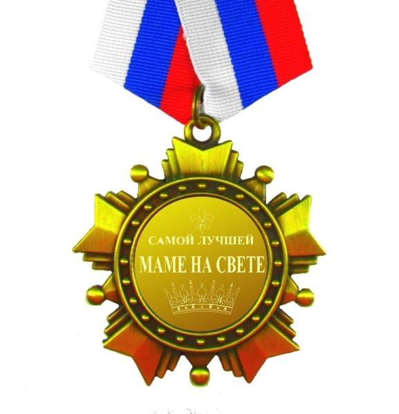 Орден «Лучшей маме»