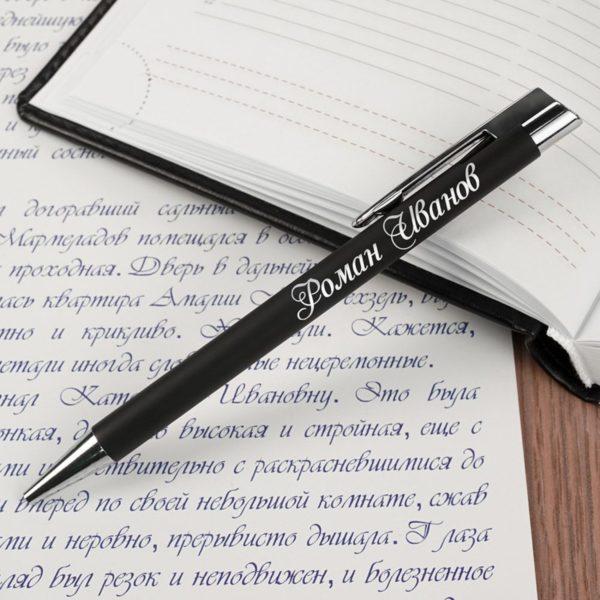 Дорогая ручка с гравировкой