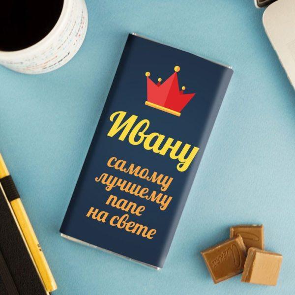 Sladkaya-otkrytka-Samomu-luchshemu-pape-na-svete--600x600 Подарок папе своими руками на день рождения от дочки
