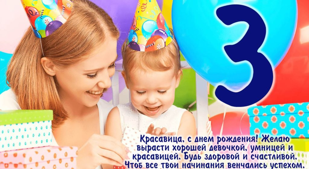 55 идей классных подарков девочке на 3 года