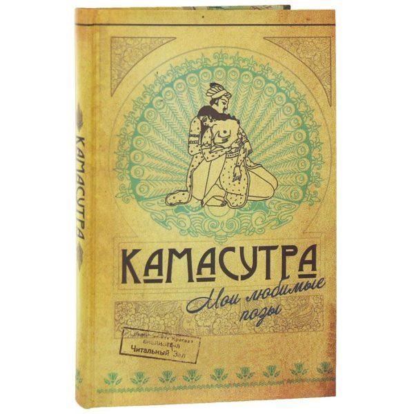 Книга «Камасутра»