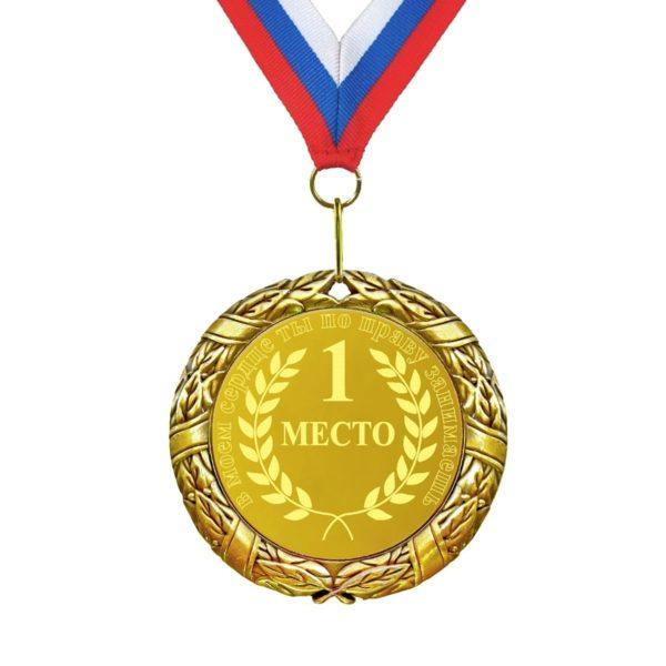Медаль «В моем сердце ты занимаешь 1 место»