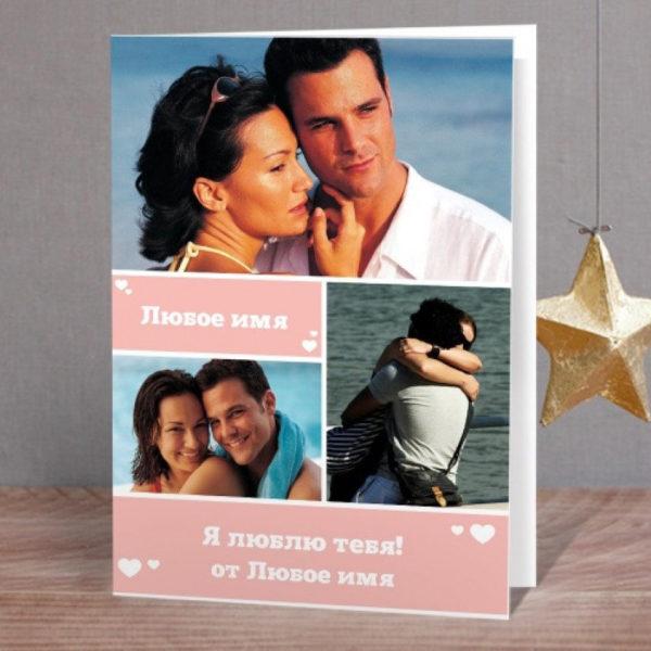 Необычная открытка