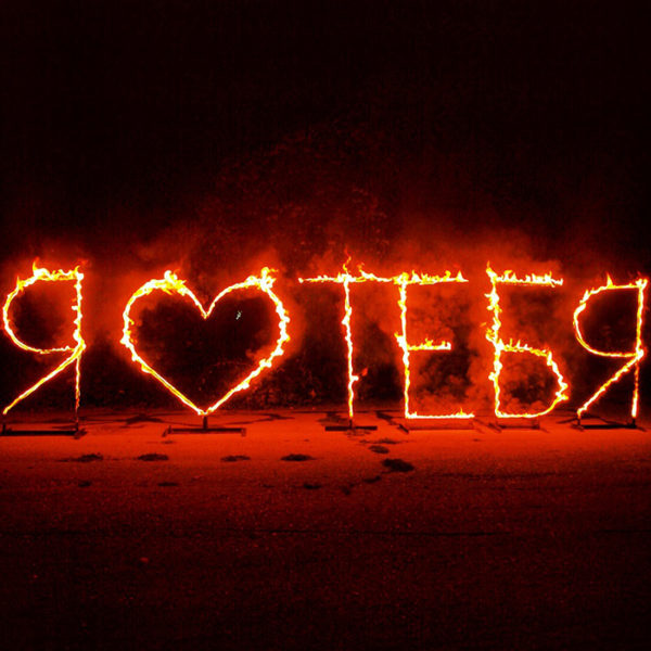 Огненная надпись «I LOVE YOU»