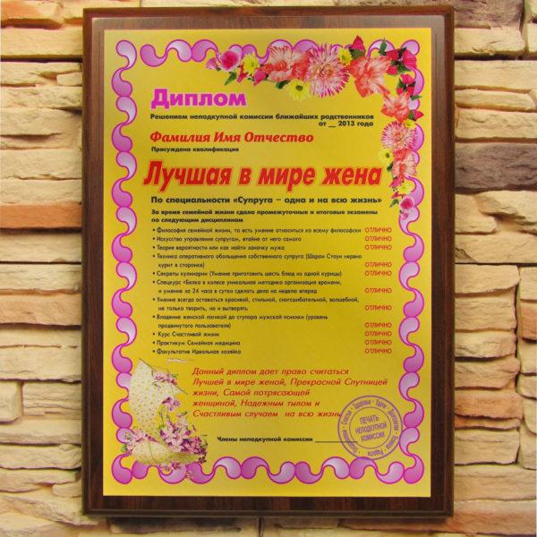 Подарочный диплом «Лучшей в мире жене»