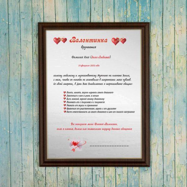 Подарочный диплом «Валентинка»