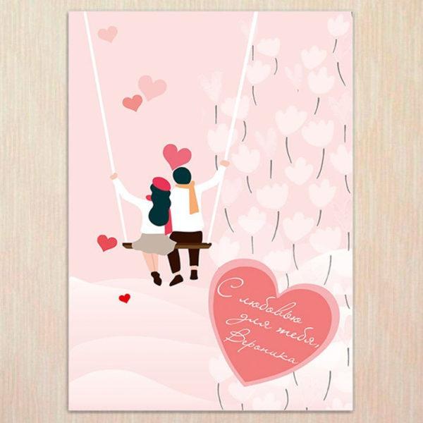 Постер на стену «С любовью навсегда»