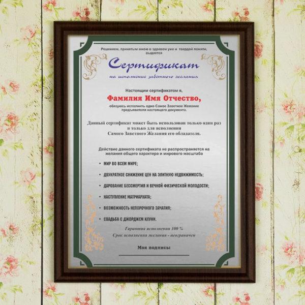 «Сертификат на исполнение заветного желания»