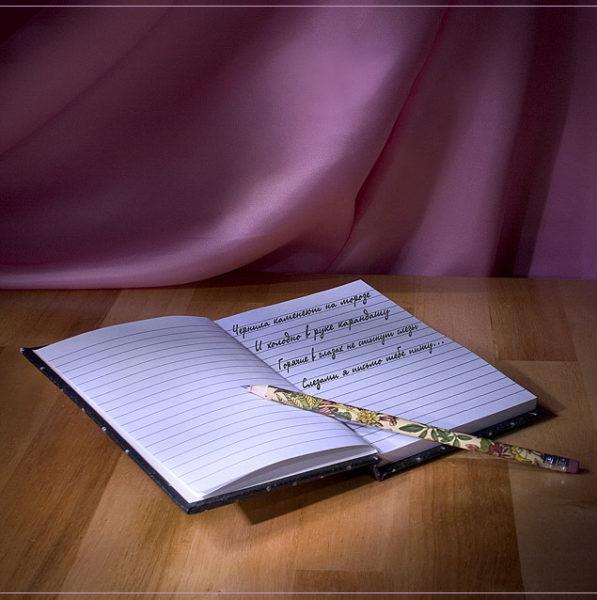 Сочинить стихи