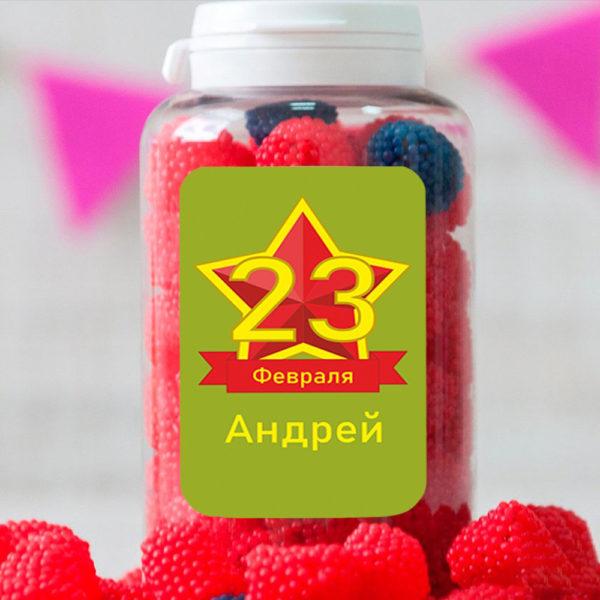 Конфеты вкусная помощь «23 февраля»