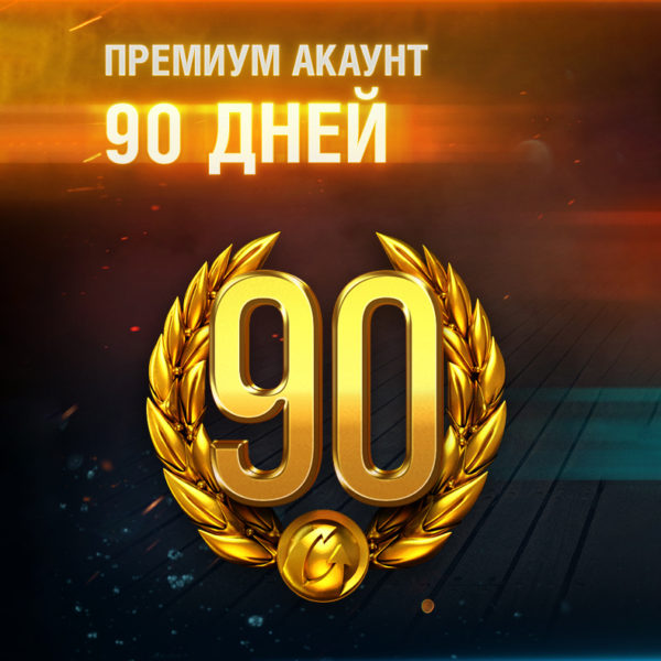 Премиум аккаунт любимой онлайн-игры