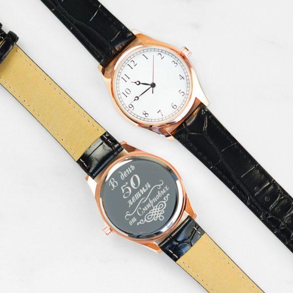 Часы с гравировкой «50 лет»