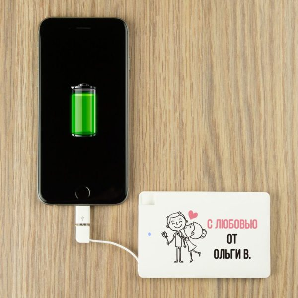 Именной Powerbank