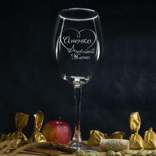 Именные бокалы для вина
