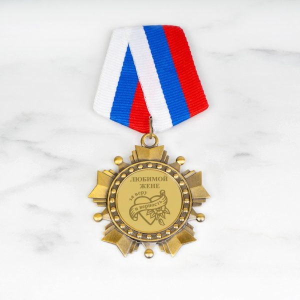 Орден «за веру и верность»