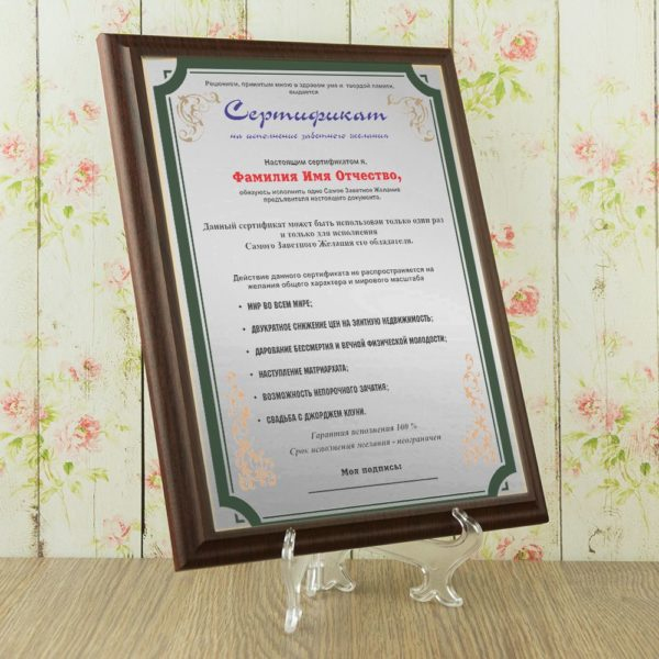 Диплом «Сертификат на исполнение заветного желания»