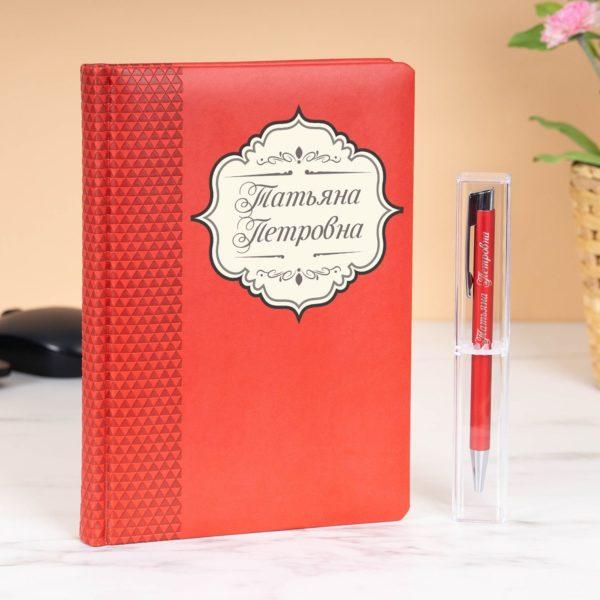Ежедневник и ручка с гравировкой