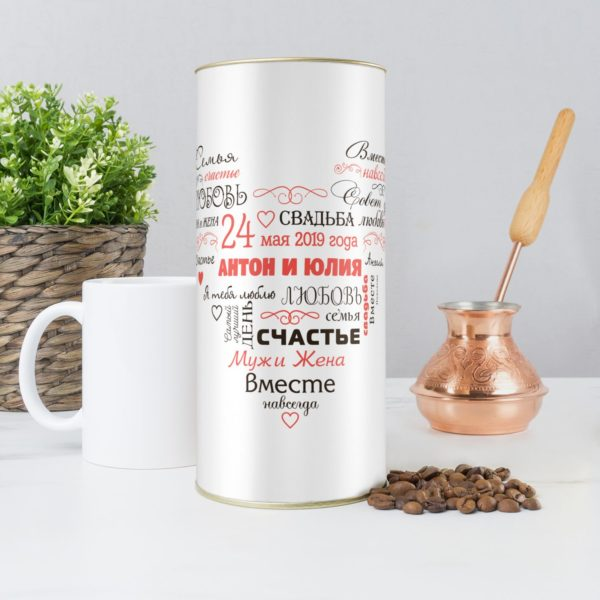 Кофе с датой и именами на упаковке